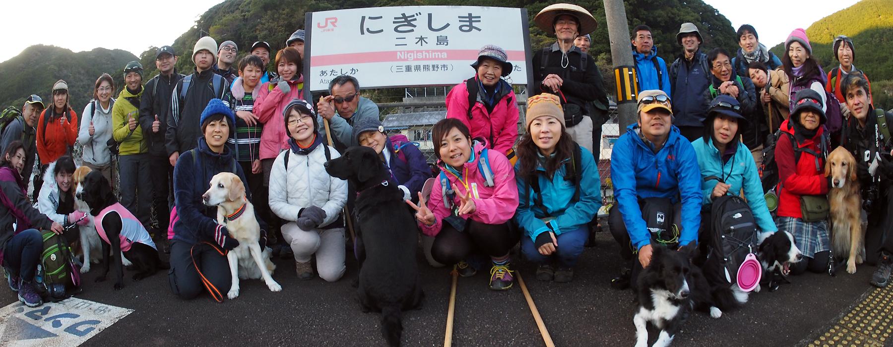 熊野古道ガイドツアー参加者と愛犬の集合写真、二木島駅ホームにて