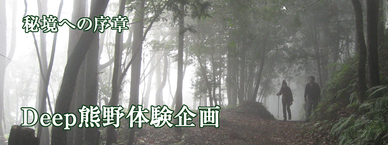 Deep熊野体験企画
