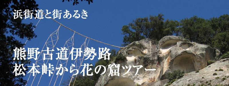 松本峠から花の窟ツアー