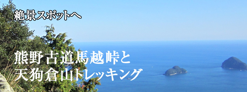 天狗倉山トレッキング